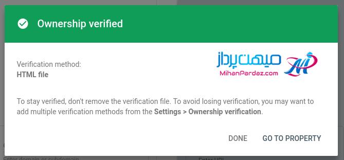 تایید مالکیت سایت در گوگل سرچ کنسول
