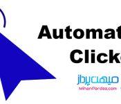 آموزش نرم افزار سرخطی بورس با اتوکلیکر Auto clicker
